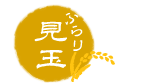 苗場山麓ジオパーク☆見玉集落WEBサイト|ふらり見玉